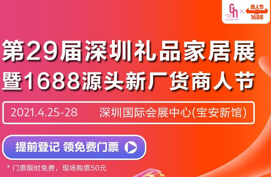 2021深圳礼品展免费门票申请地址