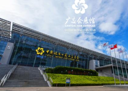 中国进出口商品交易会展馆(广州琶洲展览馆)
