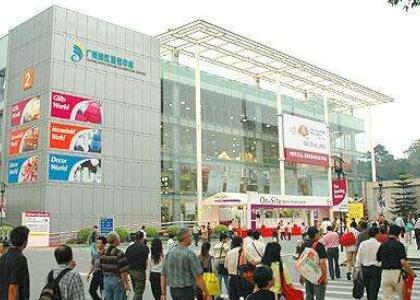 广州锦汉展览中心