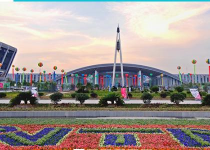宁波国际展览中心